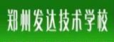 郑州发达技术学校