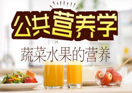郑州京州教育培训中心_公共营养师培训