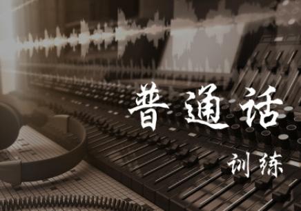 郑州普通话考证业余学习班