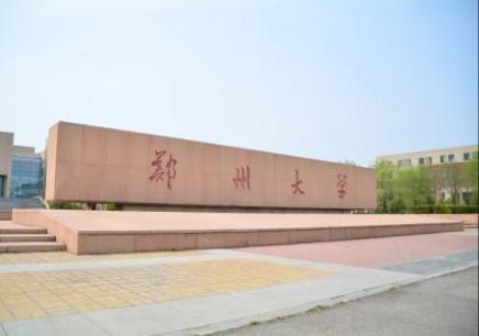 郑州大学远程教育专、本科 招生简章_怎么收费