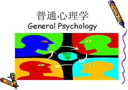 大连基础心理学培训