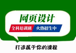 郑州网页设计培训