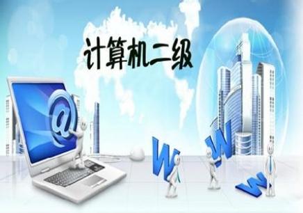 郑州计算机等级专业学习班