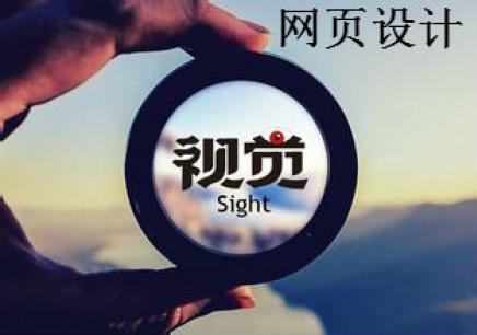 郑州高级网页设计师