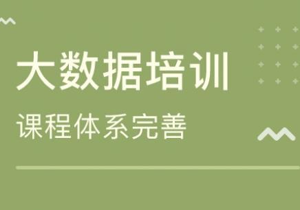 郑州大数据培训_电话_地点_费用