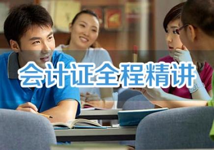 长沙仁和会计考证班