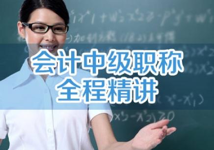 长沙中级会计师 培训