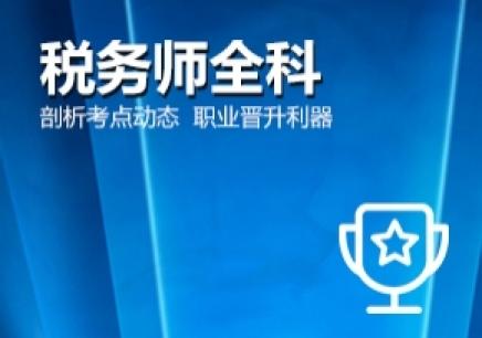 长沙注册税务师培训_长沙注册税务师考试培训