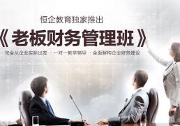 长沙财务管理培训教程