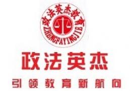 郑州政法英杰司法考试精讲班