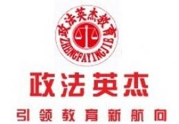 郑州司法考试网络课程培训