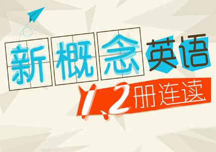 宁波新概念英语一二册培训