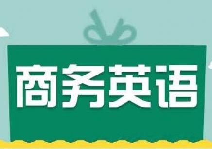 宁波商务英语入门培训课程