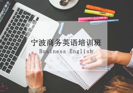 宁波十大商务英语培训学校