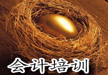 福州金算盘财税管控班_招生简章