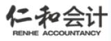 福州仁和会计培训学校