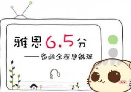 宁波雅思6.5分班