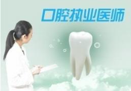 郑州口腔执业(助理)医师**班_招生简章