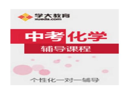 福州中考化学培训