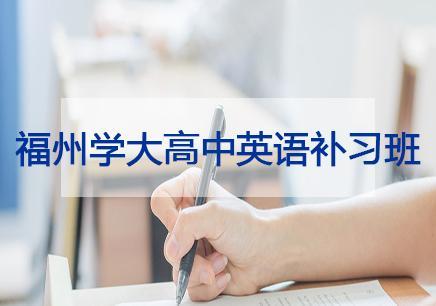 福州寒假高中英语补习班