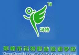 郑州高级公共营养师