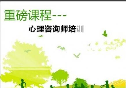 郑州心理咨询师资格证培训多长时间