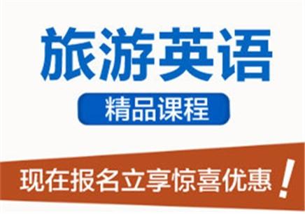 郑州旅游英语综合班