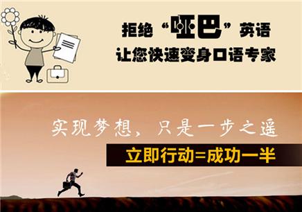 郑州成人英语初级学习班