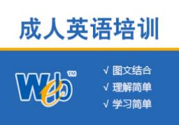 郑州韦博成人英语培训班