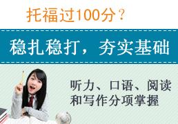 郑州新托福100分培训班_招生时间