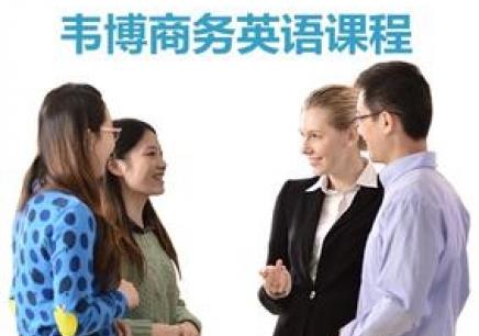 郑州商务英语培训哪家好_郑州韦博英语培训中心
