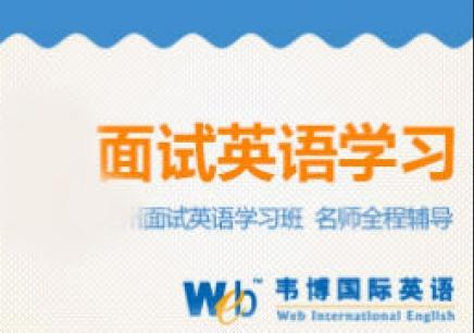 郑州管城区面试英语培训