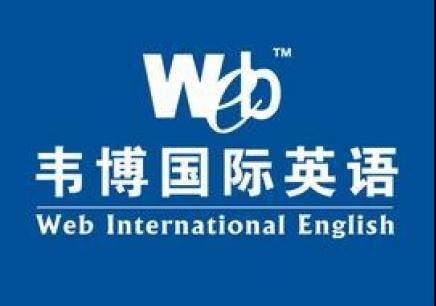 郑州面试英语培训班,郑州韦博英语培训学校
