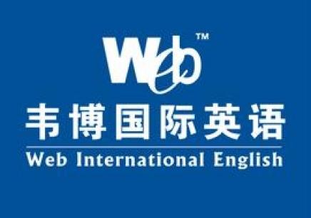 郑州韦博国际英语培训_培训费用多少