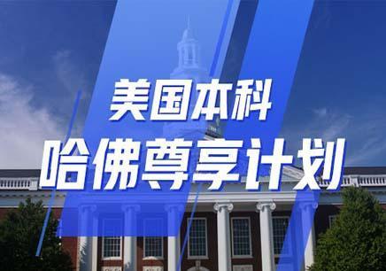 福州美国留学机构中介哪里有