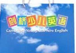 剑桥青少儿英语第二级(下册)