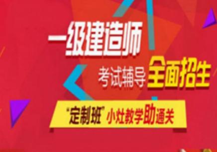 扬州一级建造师培训招生简章