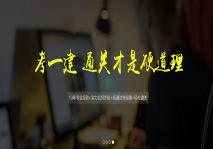扬州一级建造师考试辅导