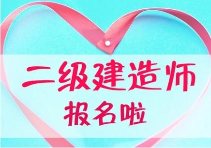 扬州二级建造师考试培训辅导