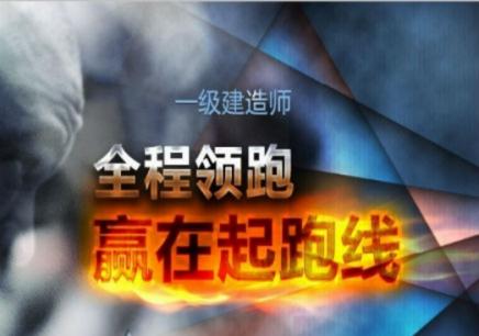 扬州一级建造师钻石班
