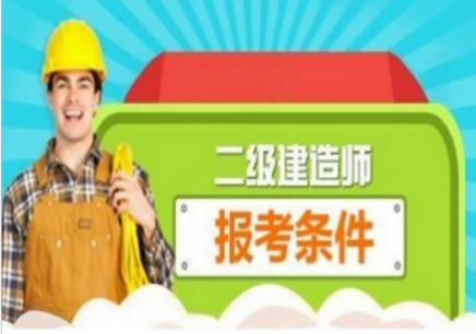扬州二级建造师钻石A班