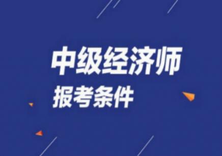 扬州经济师学习班