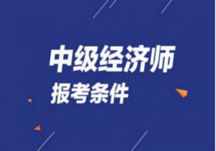 扬州经济师培训中心