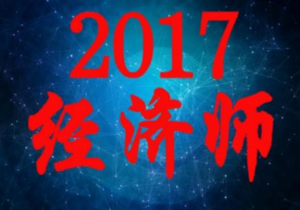 扬州经济师基础培训班
