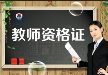 扬州教师资格证考试培训