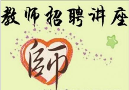 扬州教师资格证辅导网站
