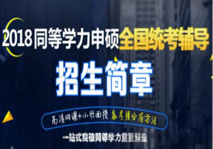 扬州2018同等学力申硕-学科辅导