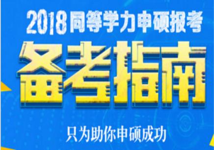 扬州2018同等学力申硕-英语辅课程班