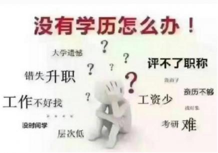 揚州成人學歷培訓