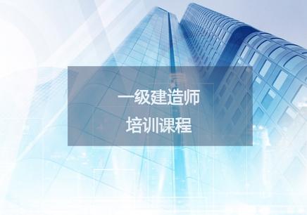 揚州一級建造師培訓班